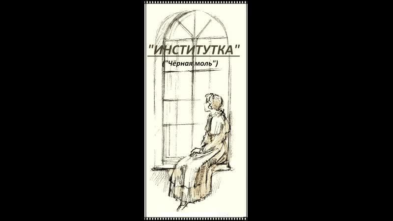 ИНСТИТУТКА (Чёрная моль) Под минус. исп. А. Лебедев. Запись 2019 г.