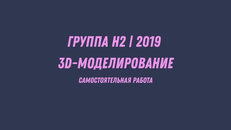 3D-моделирование. Самостоятельная работа | Группа Н2