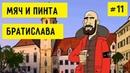 НАВЫЕЗД За Слован в Братиславу Сколько стоит слетать на футбол в Словакию – МЯЧ И ПИНТА 11
