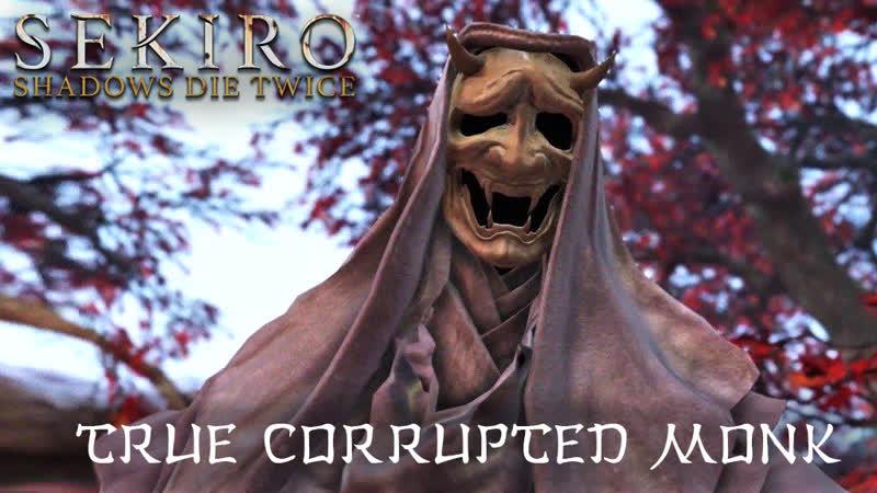 SEKIRO Shadows Die Twice - босс Истинная падшая монахиня (True Corrupted Monk)