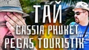 Руссо Туристо ТАЙСКИЙ ВЛОГ Pegas Touristik Рестораны экскурсии Пхукета Отель Cassia Phuket