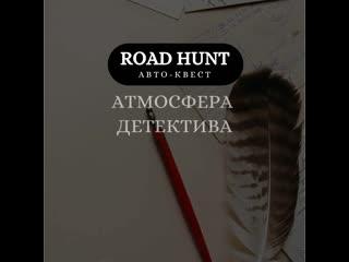 Детективный Авто-квест ROAD-HUNT