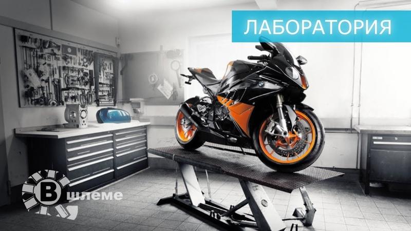 Как проверить мотоцикл при покупке Часть 1 Лаборатория В шлеме