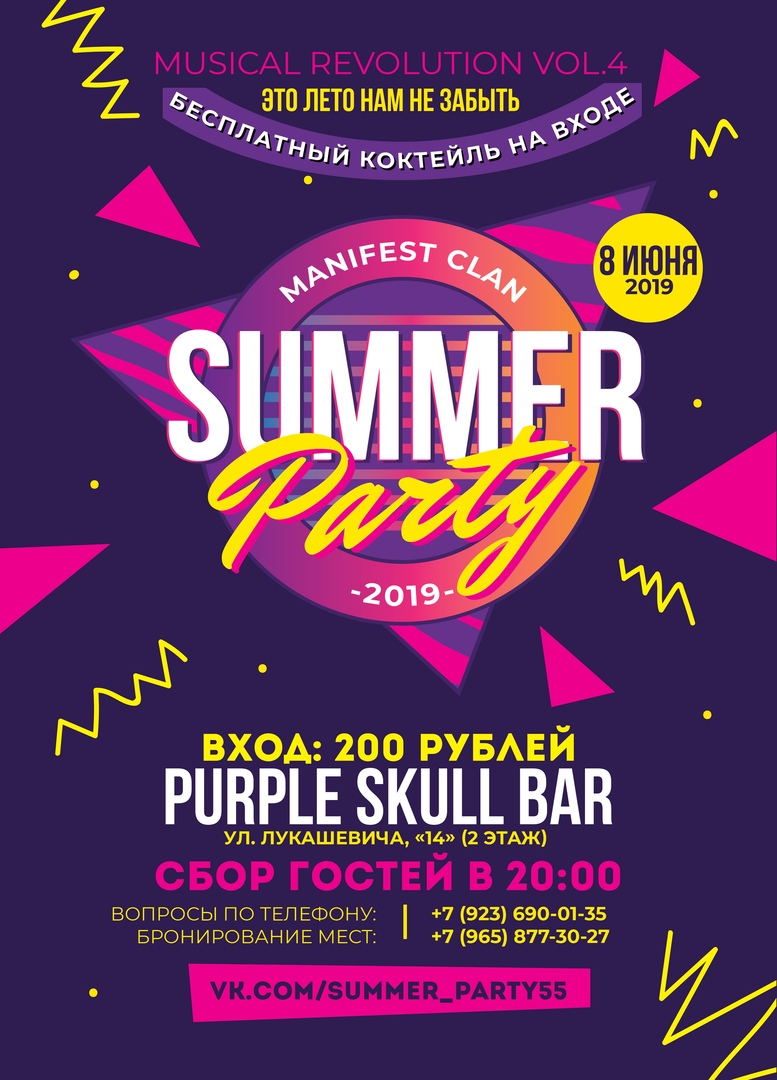 Афиша Омск Summer Party // Musical Revolution vol.4