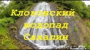 Клоковский водопад Сахалин