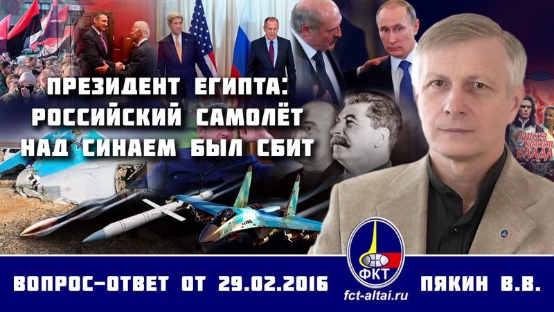 Валерий Пякин. Президент Египта российский самолёт над Синаем был сбит