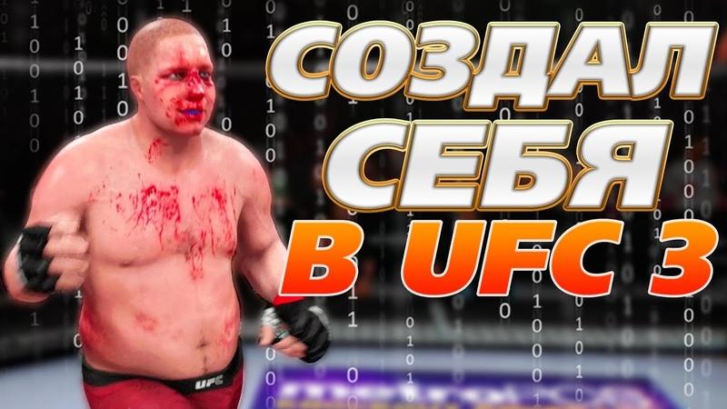 СОЗДАЛ САМОГО СЕБЯ В UFC 3 И ПОШЕЛ РУБИТЬСЯ С ТЯЖАМИ