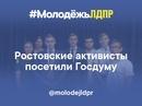 Вчера, 24 июня активисты [club133915685 Ростовской молодёжки] во главе с её руководителем - [id13392