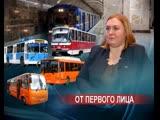 Елена Лекомцева - «Пусть транспортная мафия думает о себе сама»