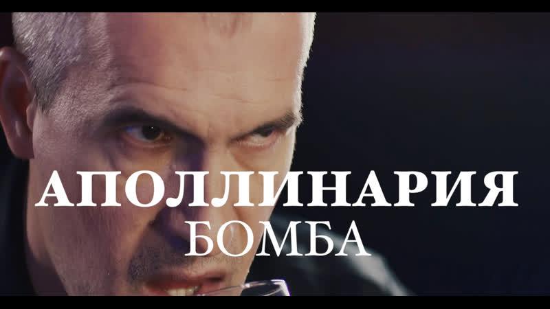 Премьера Аполлинария А ты не бомба Official video