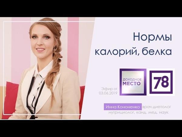Калорийность пищи Суточная норма белка Диетолог Инна Кононенко для 78 ТВ СПб
