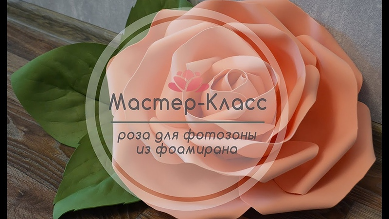Мастер-класс роза для фотозоны из фоамирана