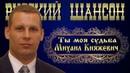 Михаил Княжевич - Ты моя судьба