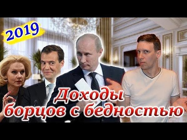 Сколько зарабатывают наши политики топ уровня Путин Медведев Песков и ВЕСЬ Кабинет Министров