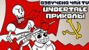 Лютые Undertale приколы Андертейл мемы и комиксы mix