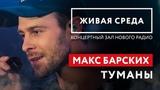 МАКС БАРСКИХ -