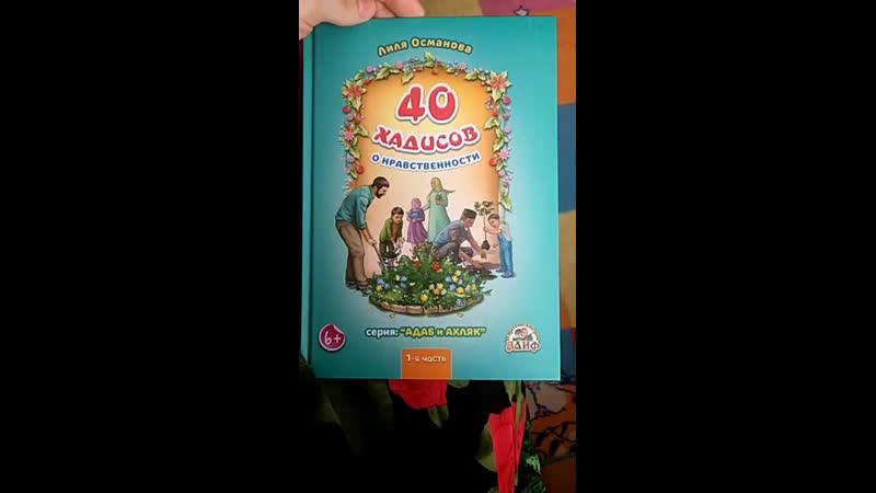 книга 40 хадисов о нравственности.серия адаб и ахляк.