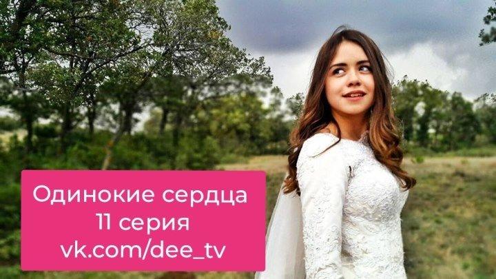 Одинокие сердца 11 серия с русскими субтитрами Yetim gönüller 11 bolum 720 HD