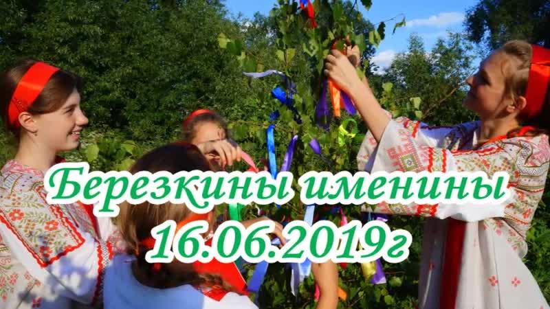 Березкины именины празднование Светлой Троицы в селе Косяково 16 06 2019г