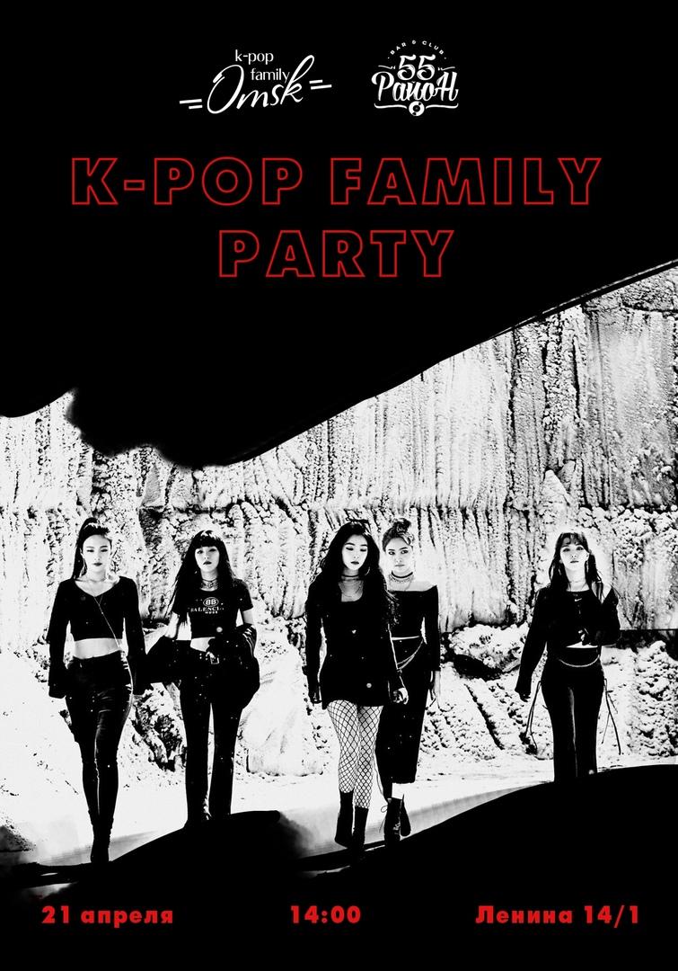 Афиша Омск K-POP FAMILY PARTY