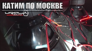 КАТИМ ПО МОСКВЕ/ГРОМКИЙ ВАЗ 2111 URAL SOUND