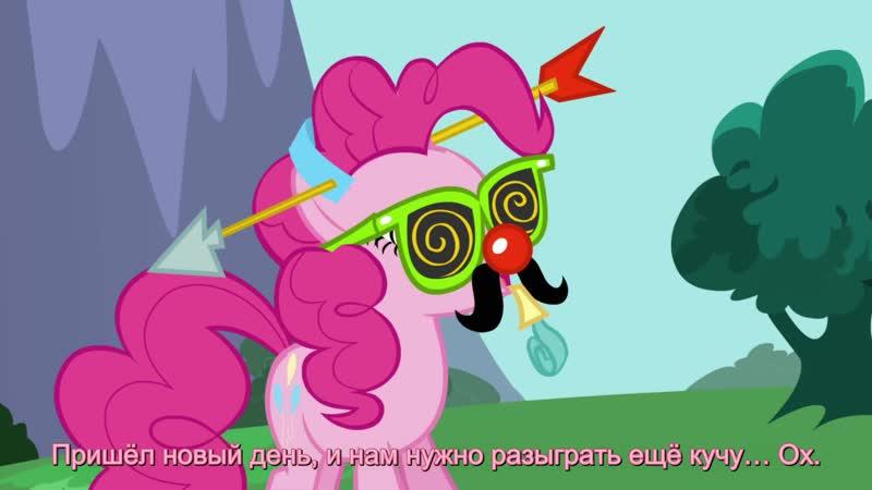 My Little Pony: FiM | Сезон 1, серия 5 — Griffon the Brush-Off (русские субтитры)
