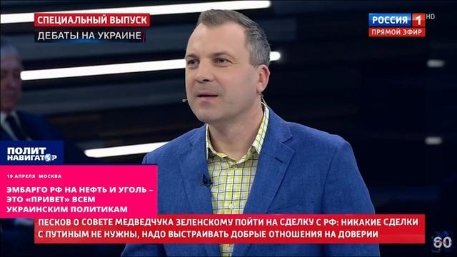 Эмбарго РФ на нефть и уголь – это «привет» всем украинским политикам