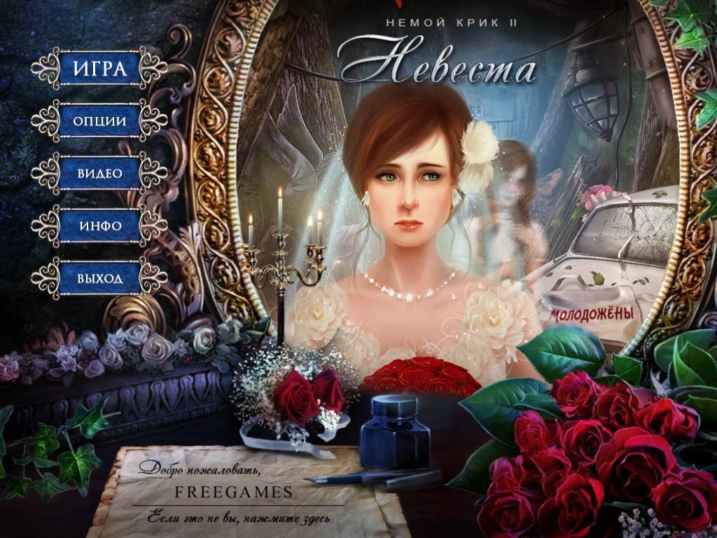 Немой крик 2: Невеста | Silent Scream 2: The Bride (Rus)