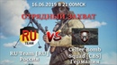 RU Team vs Celler Bomb Squad / Отрядный захват (Аррас) / ESB турнир Battlefield V