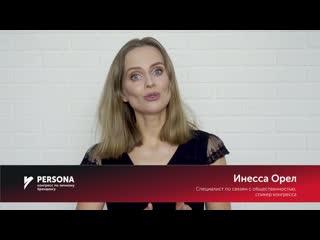 Инесса Орел