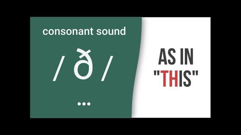 'TH': Consonant Sound / ð / as in this- American English Pronunciation