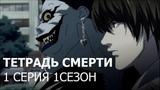 Тетрадь смерти Death Note 1 сезон 1 серия на русском (дубляж)
