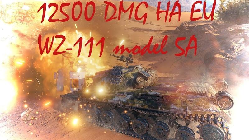 WZ 111 model 5A (WOT) - 12500 DMG НА EU!
