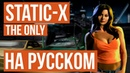 Static-X - The Only (Cover by Radio Tapok)