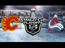 Calgary Flames vs Colorado Avalanche 17.04.2019 Round 1 Game 4 NHL Stanley Cup Playoff 2018-2019