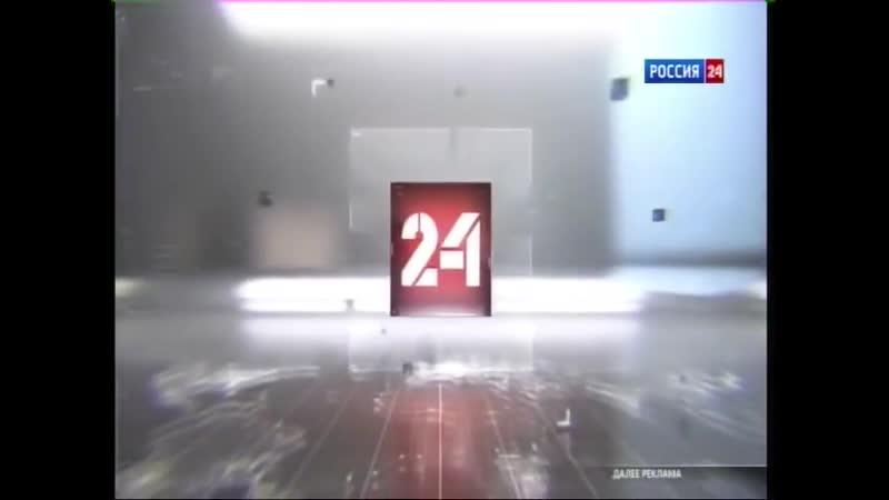 Далее и рекламный блок (Россия 24, 14.11.2014)