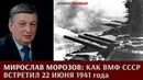 Мирослав Морозов о том, как ВМФ СССР встретил 22.06.1941г.