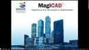 MagiCAD для Revit Вентиляція та Трубопроводи 2017 04 04
