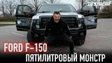 Пятилитровый монстр - Ford F150  Destacar