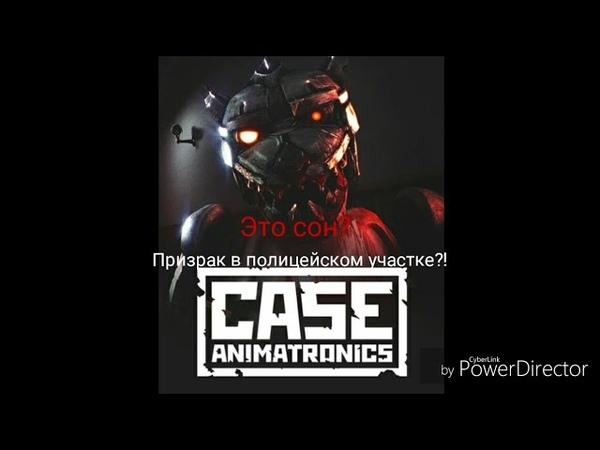 CASE Animatronics - Это сон Призрак в полицейском участке!