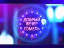 Добрый вечер, Гомель! 20.05.2019 Вокальный ансамбль «ЖАРТАУНIЦЫ»