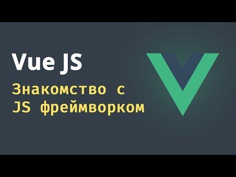 Знакомство с Vue JS. Учим Vue JS в прямом эфире.