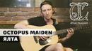 OCTOPUS MAIDEN - Ялта (LIVE) / ТЫСЛЫШАЛ