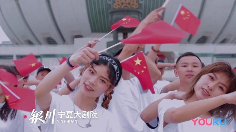 【这就是街舞S2】五四特别企划:CN新时代青年全国街舞快闪 Street Dance of China 第二季52