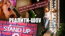 StandUpMkp Выпуск 1 Как за 500 руб в неделю выйти из зоны комфорта