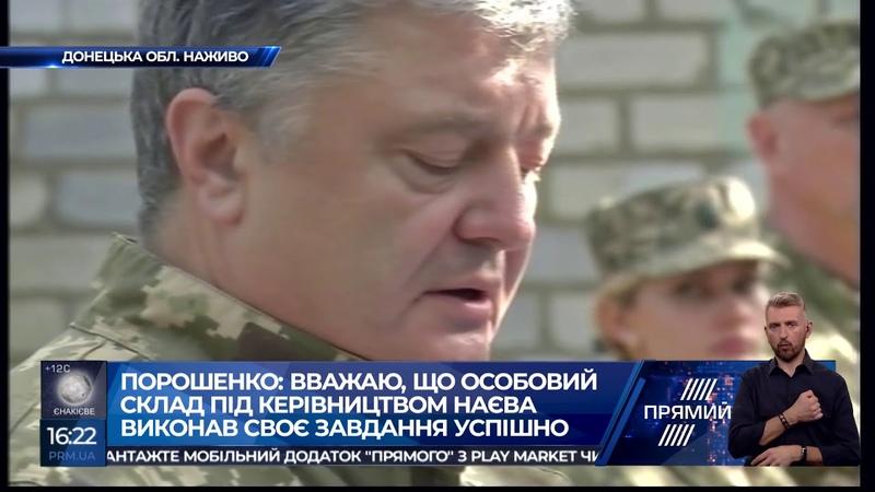 Петро Порошенко призначив новим командувачем Операції об'єднаних сил Олександра Сирського