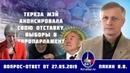 Валерий Пякин. Тереза Мэй анонсировала свою отставку. Выборы в Европарламент.