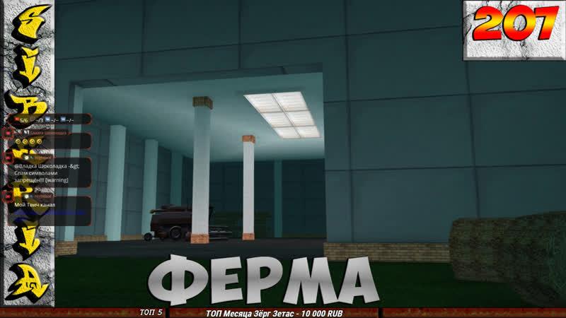 GTA Siberia MTA ФЕРМА РАЗРАБОТКА МАППИНГ 207