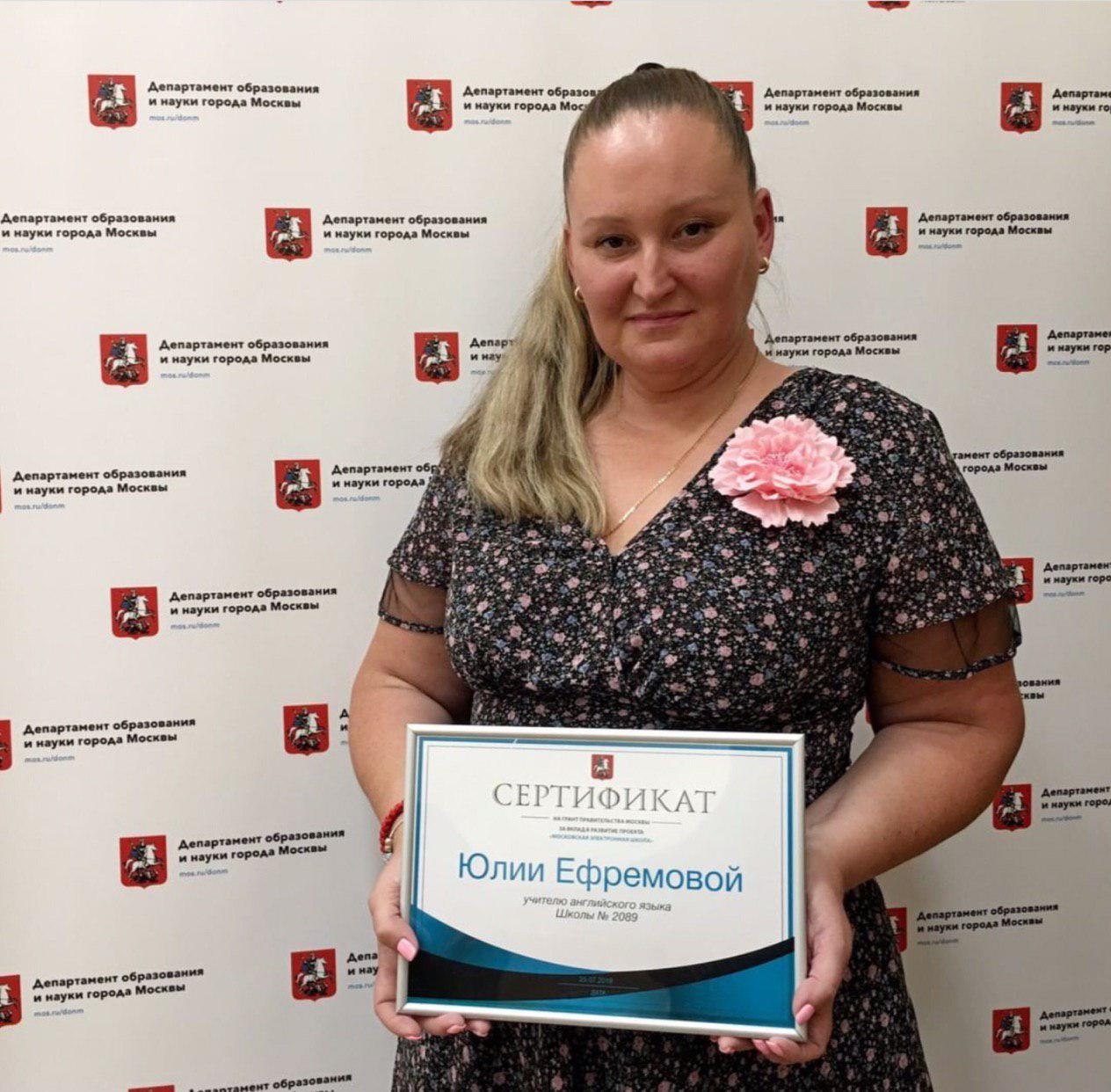 Педагог школы № 2089 удостоена гранта Правительства Москвы