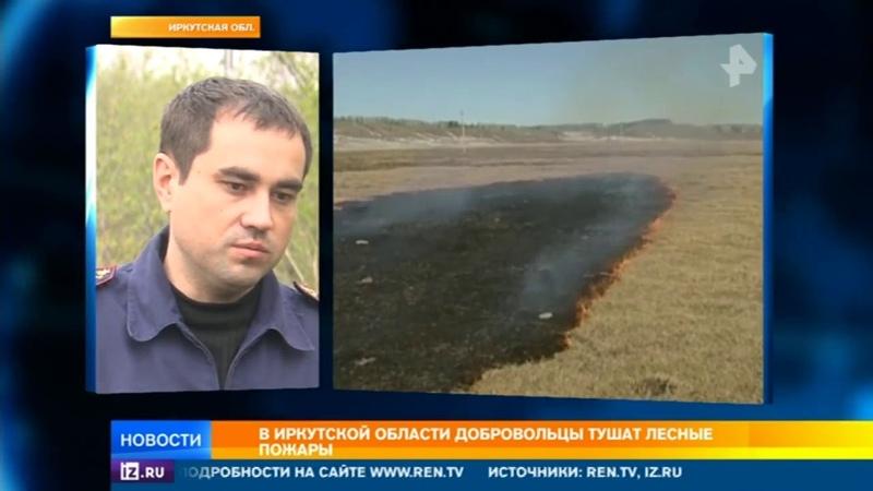 В Иркутской области закончились средства на финансирование отрядов добровольной пожарной охраны